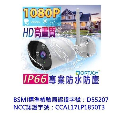 【新風尚潮流】OPTJOYG1011080PIP66戶外防水夜視型監視網路攝影機OPTJOY-G101