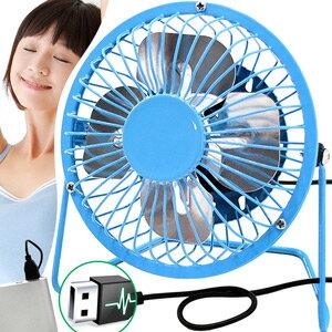 4吋鋁葉USB風扇(隨身電風扇.金屬葉片桌扇.桌上型充電風扇.學生宿舍迷你小風扇.辦公桌面涼風扇冷風扇.散熱降溫360度環保風扇.特賣會便宜推薦哪裡買ptt)D100-3120