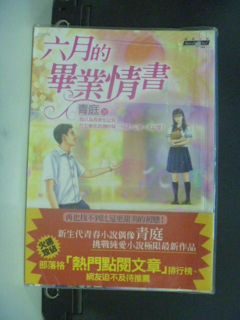 【書寶二手書T7/一般小說_KMU】六月的畢業情書_青庭