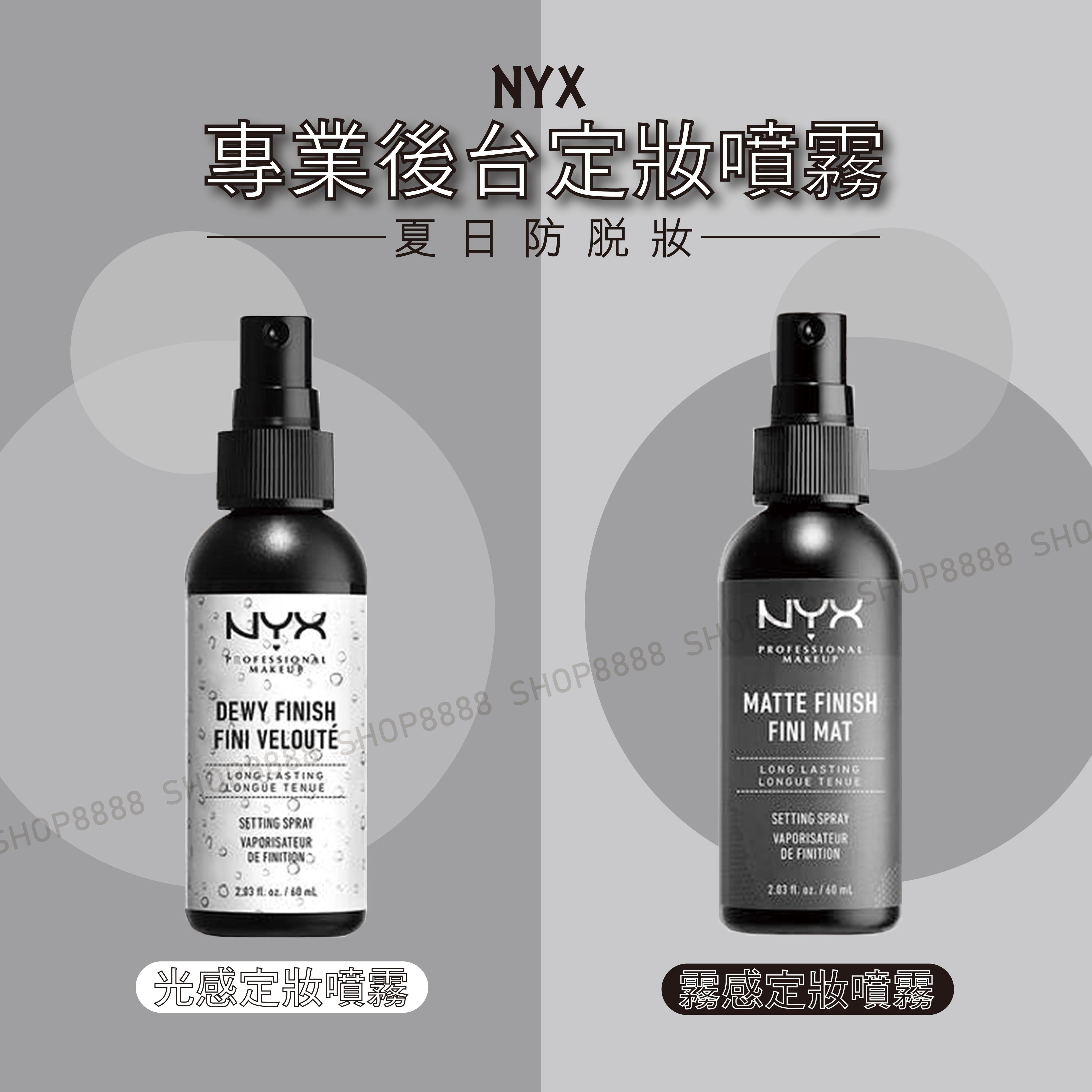 NYX 專業後台定妝噴霧 霧感 光感 補水保濕定妝 不脫妝必備 60ml
