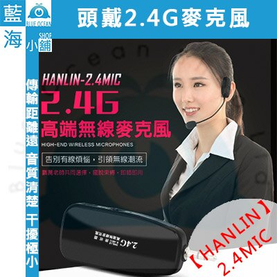 <br/><br/>  ★HANLIN-2.4MIC★ 頭戴式 2.4G 麥克風(最遠達80米) 隨插即用免配對★低雜訊☆無線麥克風★非FM★<br/><br/>