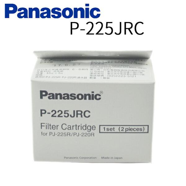 【福利品】Panasonic國際牌淨水器活性碳濾心P-225JRC(2入)日本原裝公司貨