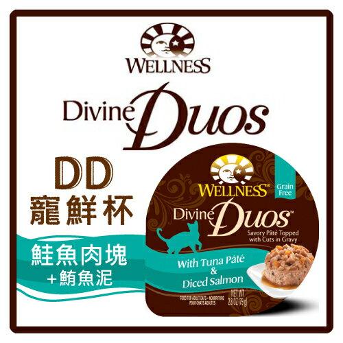 【力奇】WELLNESS Core DD寵鮮杯 貓無榖餐盒-鮭魚肉塊+鮪魚泥2.8oz-62元>可超取(C382A06)