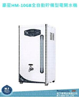 松下飲用水:豪星HS-10GB~全自動貯備型電開水機(不含過濾器)