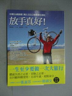 【書寶二手書T1/勵志_ZBP】放手真好-台積電56歲副總1萬8,000公里單車壯遊記_蔡能賢