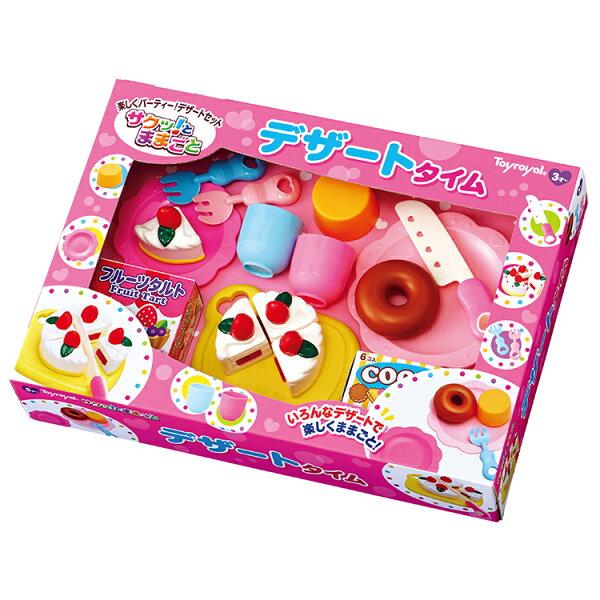 小奶娃婦幼用品:Toyroyal樂雅-切切樂可愛甜心組合