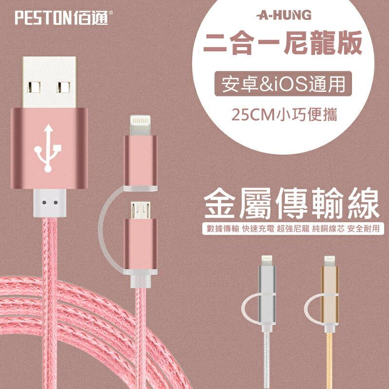 【超耐抗拉】二合一短線 傳輸線 Micro USB iPhone 7 6S 6 5S Plus 充電線 轉接頭行動電源