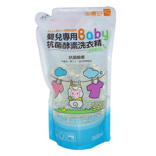 固寶好嬰兒專用酵素洗衣精補充包800ml*1包入★衛立兒生活館★