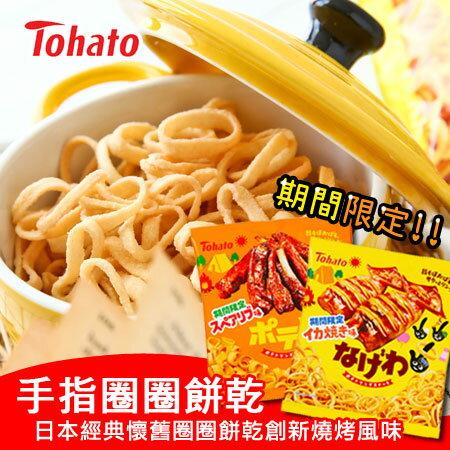 日本 Tohato 東鳩 手指圈圈餅 70g 豬肋排 烤花枝 圈圈餅 手指餅乾 馬鈴薯圈 餅乾【N102397】