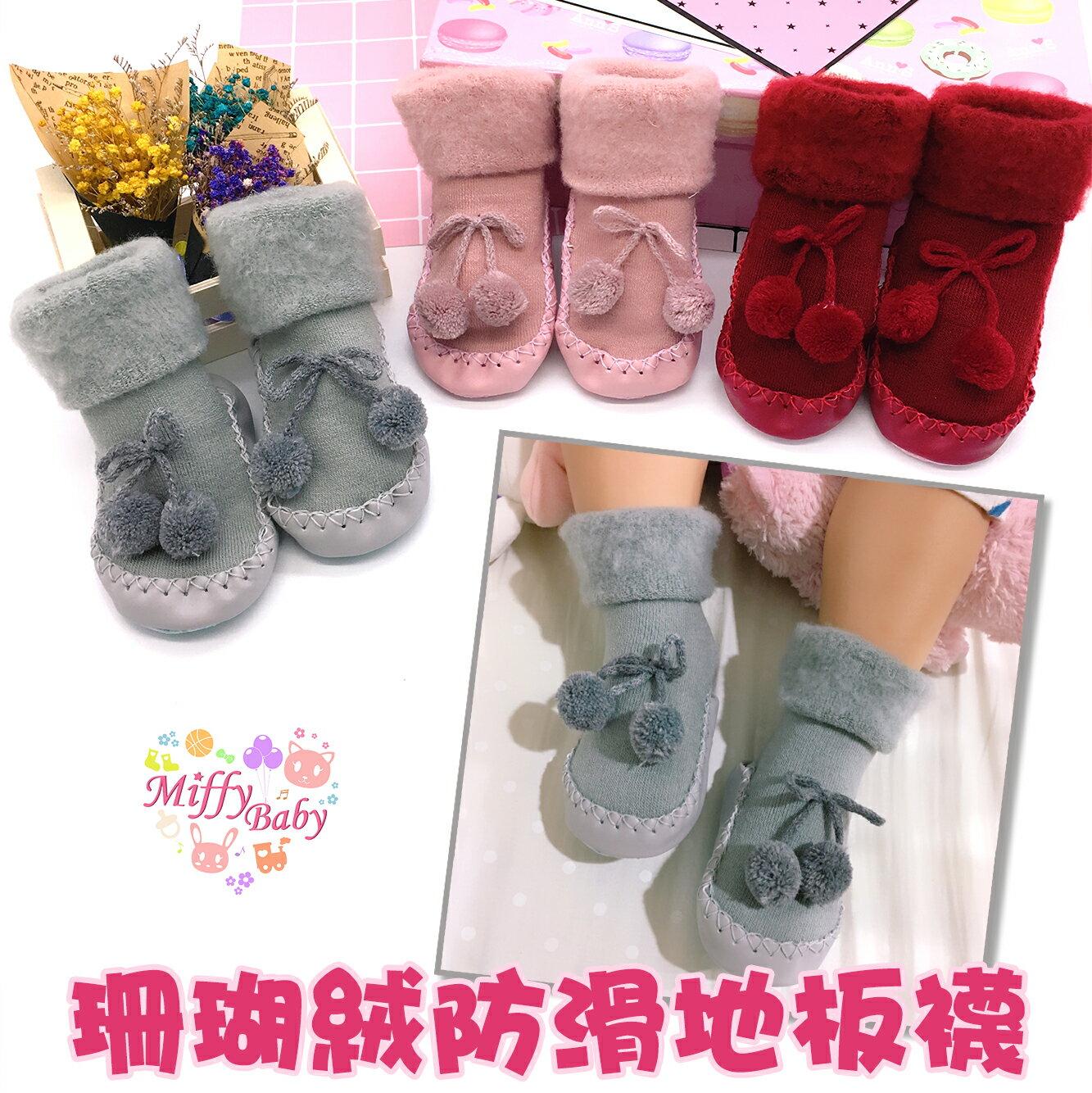 ❄️寒流來襲當日出貨❄️珊瑚絨寶寶防滑地板襪 防滑底襪套 嬰兒鞋 軟底學步鞋 室內鞋 兒童襪-miffybaby