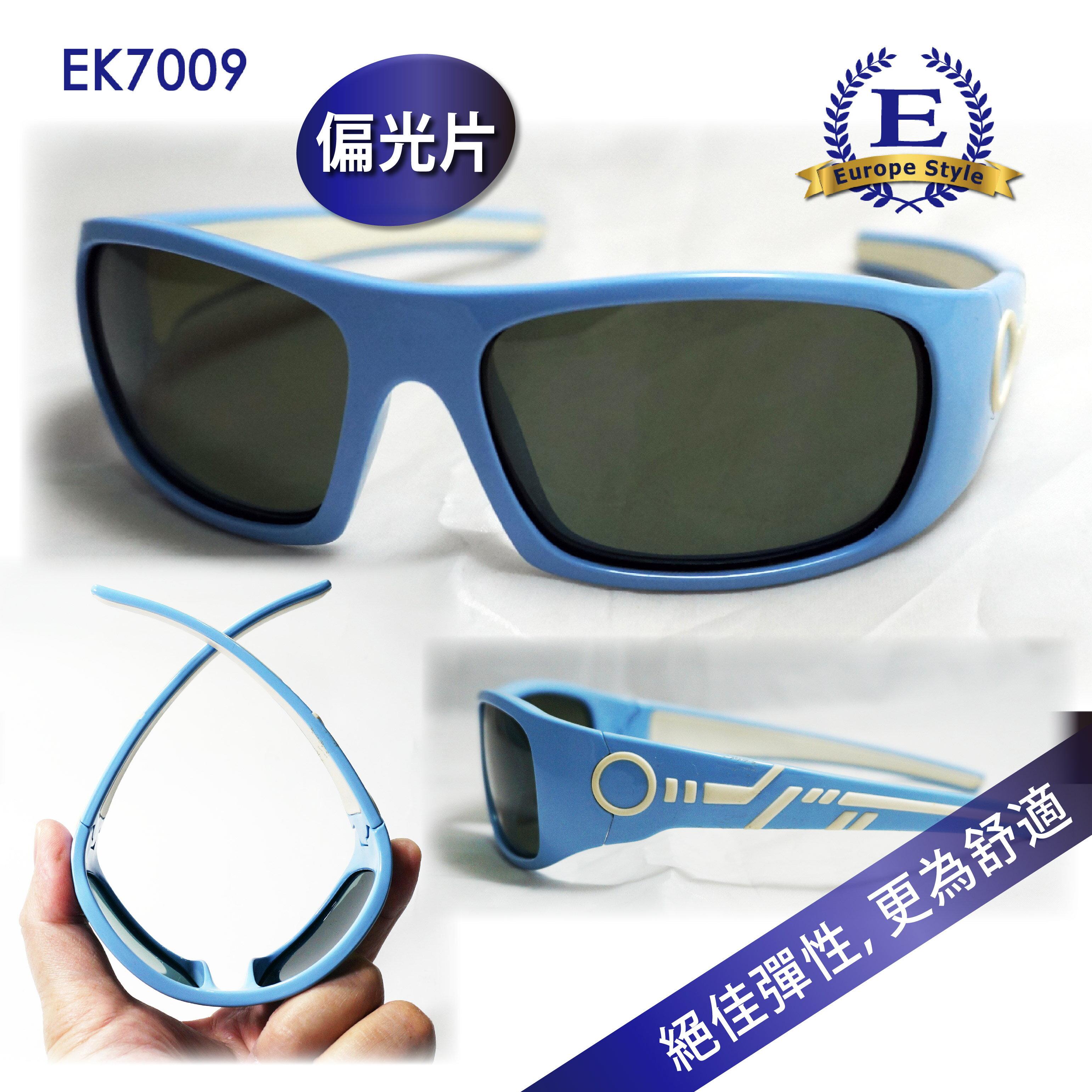 【歐風天地】兒童偏光太陽眼鏡 EK7009 偏光太陽眼鏡 防風眼鏡 單車眼鏡 運動太陽眼鏡 運動眼鏡 自行車眼鏡 野外戶外用品