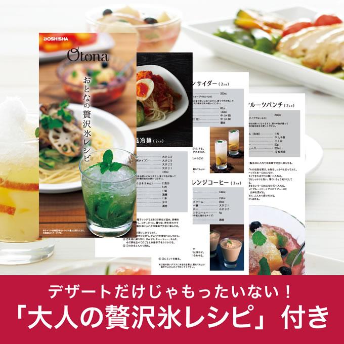 日本DOSHISHA 夏天必備 手持電動刨冰機  /  DHIS-20 。共2色-日本必買 日本樂天代購 /  件件含運 5