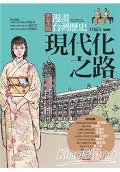 漫畫台灣歷史2:現代化之路