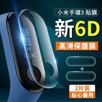 小米Xiaomi,小米手環3推薦到【當日出貨】 保護貼 2入 水凝膜 小米手環3 水凝膜 PET 6D 曲面 保護膜 防刮 防水 防爆 米家 聖誕節