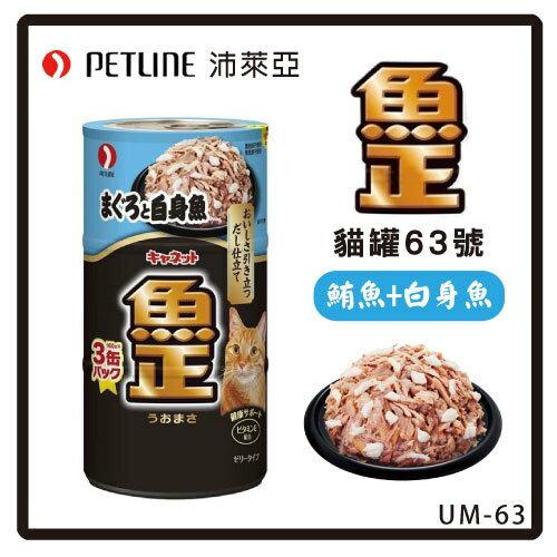 【日本直送】沛萊亞魚正 貓罐63號-鮪魚+白身魚*3罐(UM-63) -126元【不可拆組】>可超取 (C002I33)