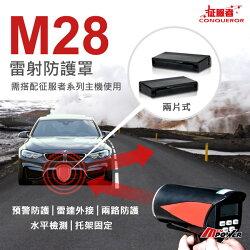 【禾笙科技】征服者 M28雷射防護罩 2片式 預警防護 雷達外接 兩路防護 ㄇ型托架 防水設計 M28