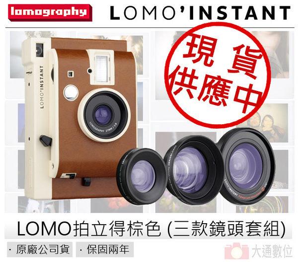 ★贈2捲卡通底片套組★LomographyLomoInstant+3鏡頭組拍立得相機棕色公司貨加贈40入透明套