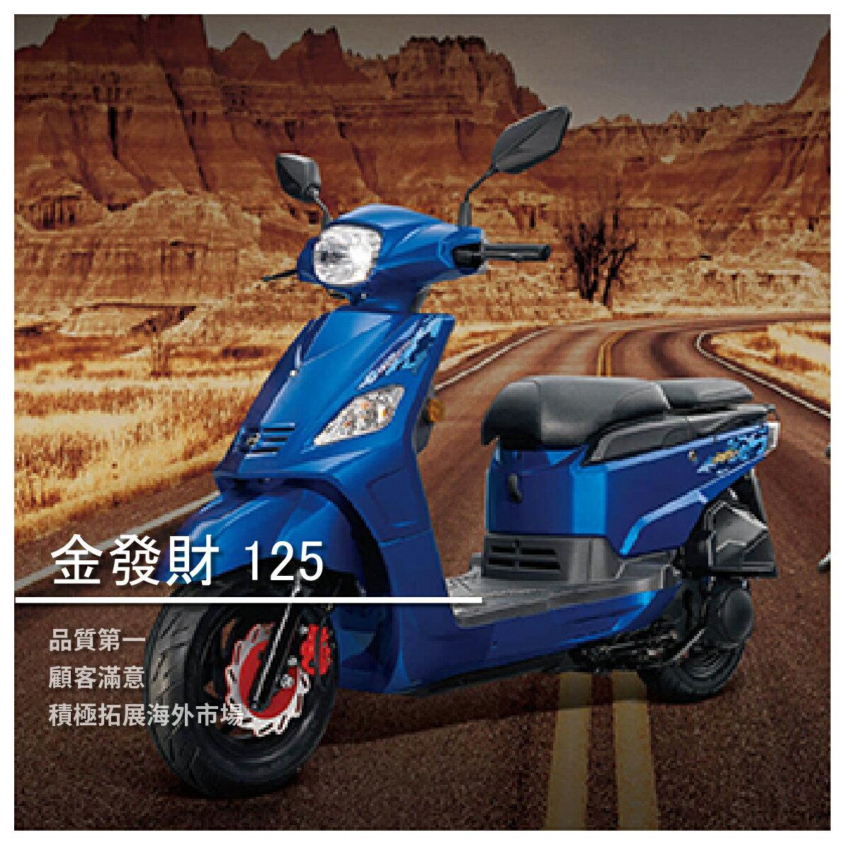 【SYM三陽機車-鋐安車業】 金發財 125/78000起