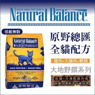 +貓狗樂園+ Natural Balance【NB全貓。大地野饌系列。低敏無穀原野總匯。10磅】2050元