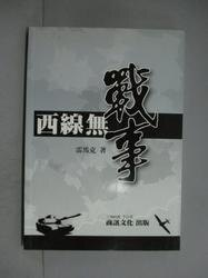 【書寶二手書T6/軍事_ORN】西線無戰事_雷馬克 , 李其寅