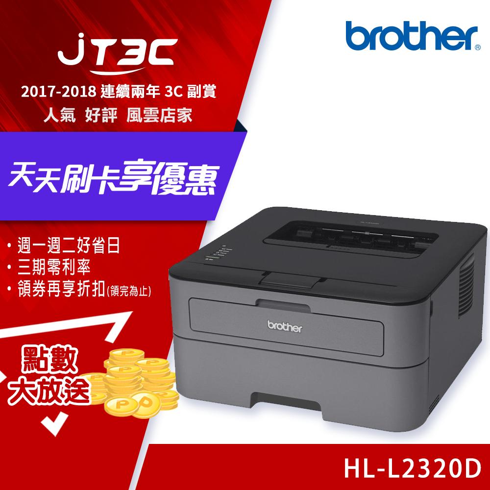 brother HL-L2320D 高速黑白雷射自動雙面印表機《內附原廠碳粉匣》