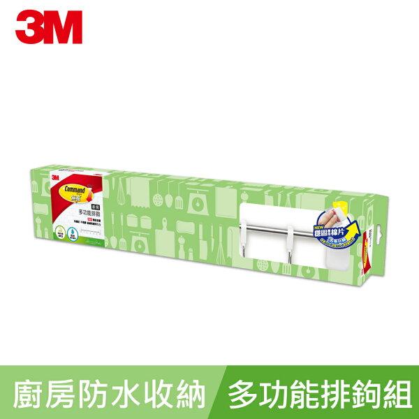 3M寢具家電mall:【3M】無痕廚房防水收納系列-多功能排鉤組