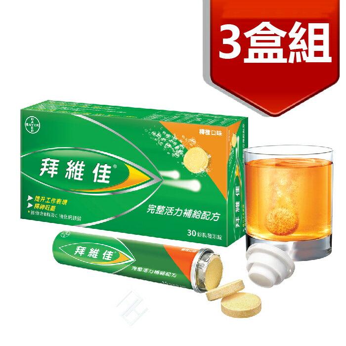 [原廠公司貨]拜維佳水溶性維他命發泡錠B群+C(柳橙口味)30錠 / 盒 三盒 EXP:2022.8 0