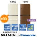 Panasonic 國際牌NR-C618NHG  610L 雙科技無邊框變頻三門冰箱