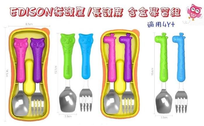 EDISON愛迪生 韓國 貓頭鷹不銹鋼餐具學習2件組含外盒 湯匙+麵叉 寶寶餐具 兒童餐具 學習餐具組 4Y+