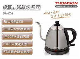 【尋寶趣】THOMSON 0.8L掛耳式咖啡快煮壺 304不鏽鋼 極細口徑 0.8公升 1000w快速加熱 SA-K02