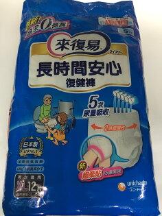嬌聯來復易長時間安心復健褲內褲型成人紙尿褲日本製XL號12片5次尿量吸收可搭褲型用尿片包大人濕巾或添寧護墊用