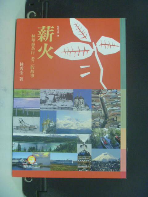 【書寶二手書T2/傳記_LDG】薪火:林華泰茶行老三的故事_林秀全