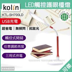 可傑  歌林  Kolin  KTL-SH700LD  LED觸控護眼檯燈  紅色  三種供電方式  抗眩光疊影  調節亮度  輕鬆閱讀
