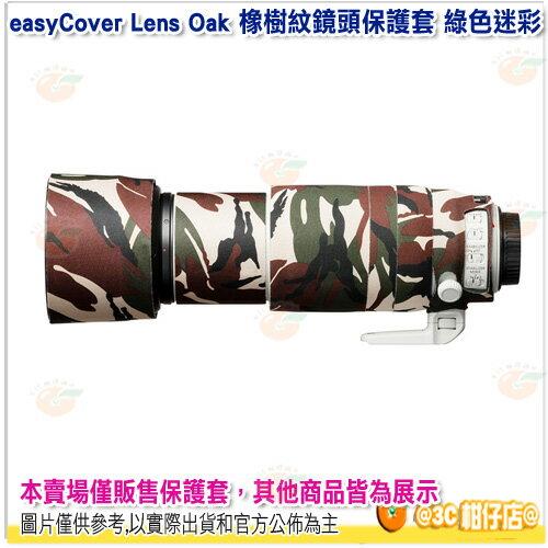 easyCover Lens Oak 橡樹紋鏡頭保護套 綠色迷彩 公司貨 Canon EF 100-400mm 適用 - 限時優惠好康折扣