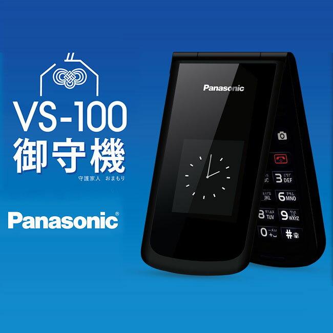 國際牌Panasonic VS-100雙大畫面2.8吋 / 200萬相機御守機(VS100)贈腰掛 1