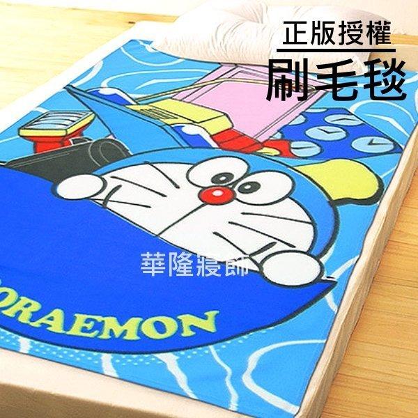 Doraemon哆啦A夢/小叮噹/百寶袋【100X150CM刷毛毯】冷氣毯/小涼被/薄毯 外出旅遊必備 ~華隆寢飾
