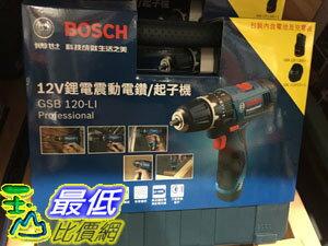 [106限時限量促銷] COSCO BOSCH 博世 GSB 120 DRILL DRIVER 12V鋰電震動電鑽起子機 C113745