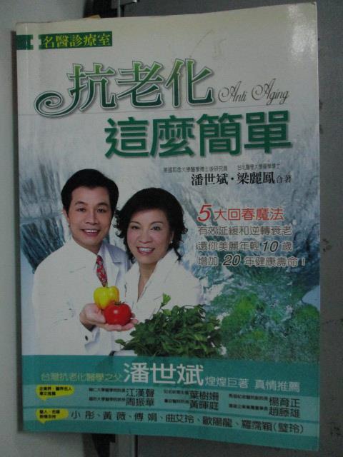 【書寶二手書T1/養生_LDL】抗老化這麼簡單_潘世斌, 梁麗鳳