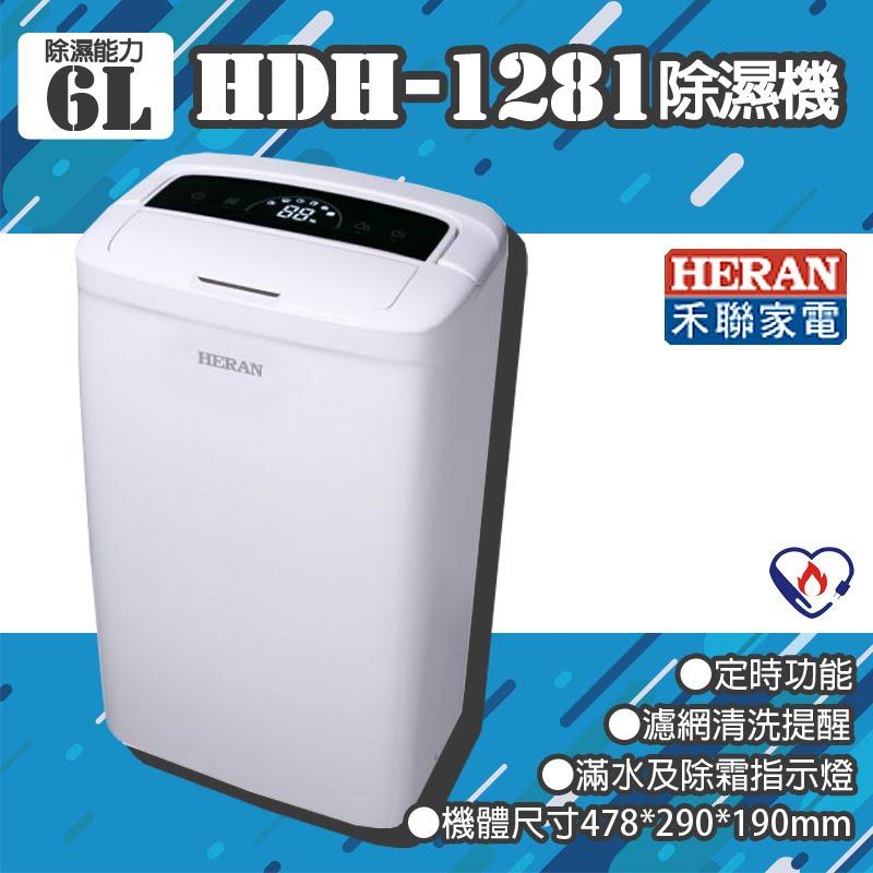 強勁除濕【禾聯】HDH-1281 6公升2級能效除濕機 (觸控操作/乾衣/除濕/單向滾輪/雨季/潮濕/生活家電)