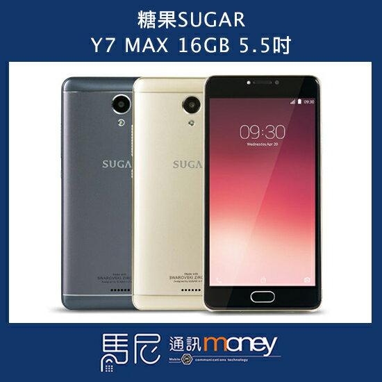 (+贈16GB記憶卡) 糖果 SUGAR Y7 MAX/16GB/5.5吋螢幕/4000安培大電量【馬尼行動通訊】