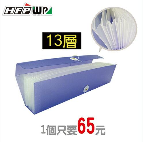 HFPWP 13層長型 870 ~10 收納風琴夾 10入   箱