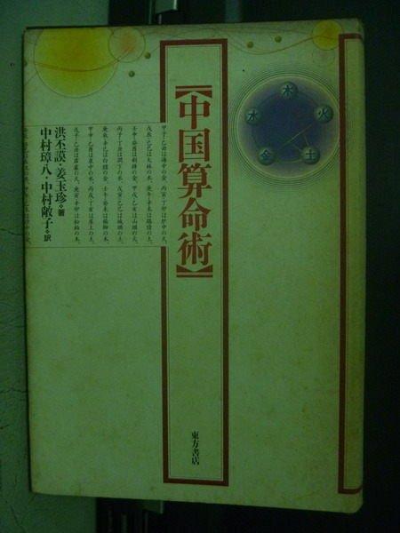 【書寶二手書T2/命理_OEV】中國算命術_洪丕謨_1992年_日文