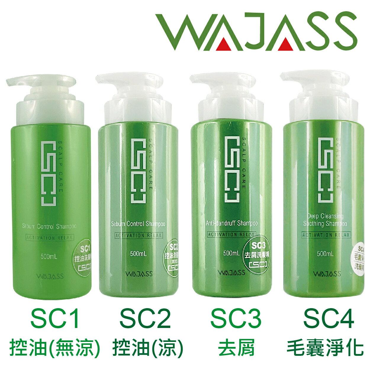 WAJASS威傑士 SC1無涼款  /  SC2控油(清涼型 ) /  SC3去屑  /  SC4毛囊淨化洗髮精500ml 0