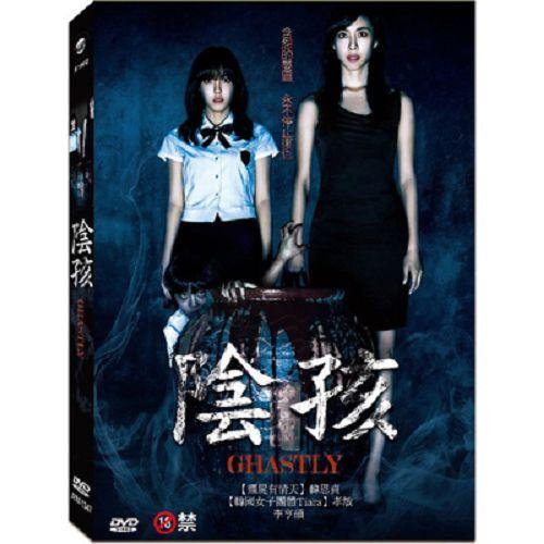 陰孩DVD韓恩貞孝敏-未滿18歲禁止購買