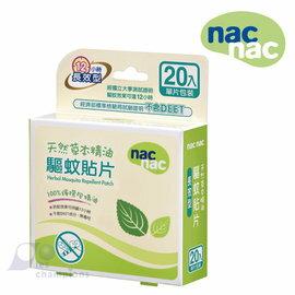 nac nac - 天然草本精油驅蚊貼片 100%檸檬桉精油 20入