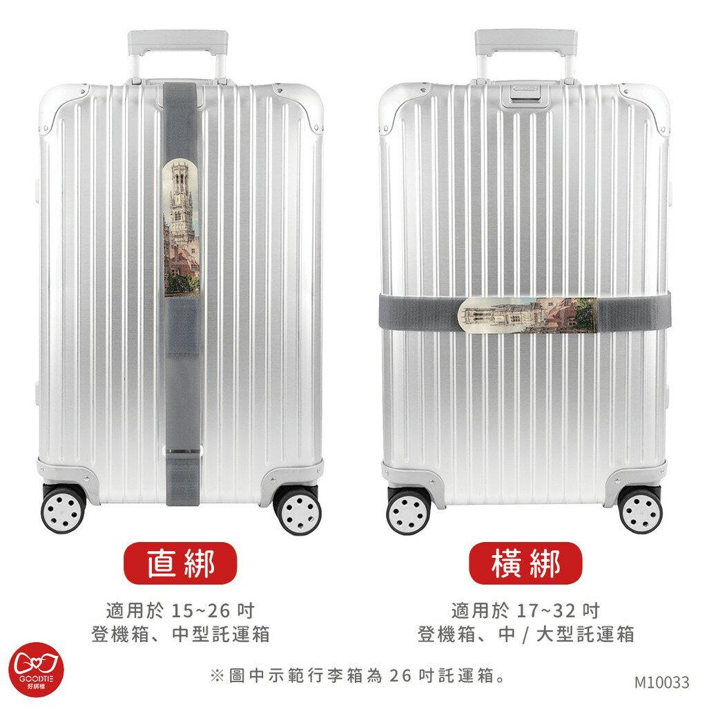 歐風鐘樓 可收納行李帶 5 x 215公分 / 行李帶 / 行李綁帶 / 行李束帶【創意生活】