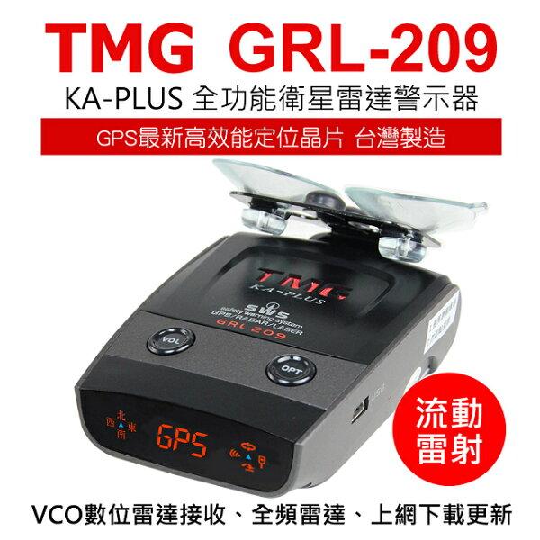 【免運+送美久美清潔品+擦拭布】TMGGRL209KAPLUS全功能衛星雷達警示器【禾笙科技】