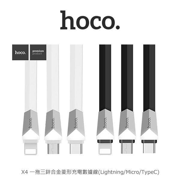 HOCO X4 一拖三鋅合金菱形充電數據線 Lightning  Micro  TypeC