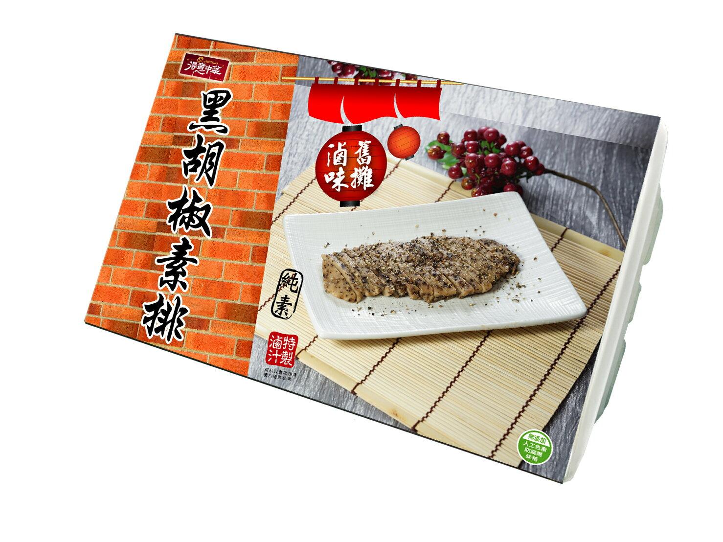 【*素食*得意中華舊攤滷味系列*台式黑胡椒素排*曉風精選】