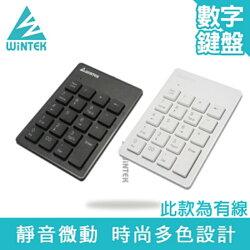 WiNTEK 文鎧 TK90 數字鍵盤 電腦數字鍵盤 PC數字鍵盤【迪特軍】